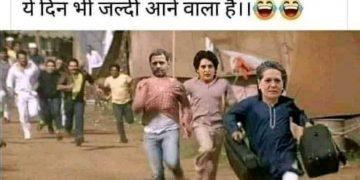 rahul gandh funny images