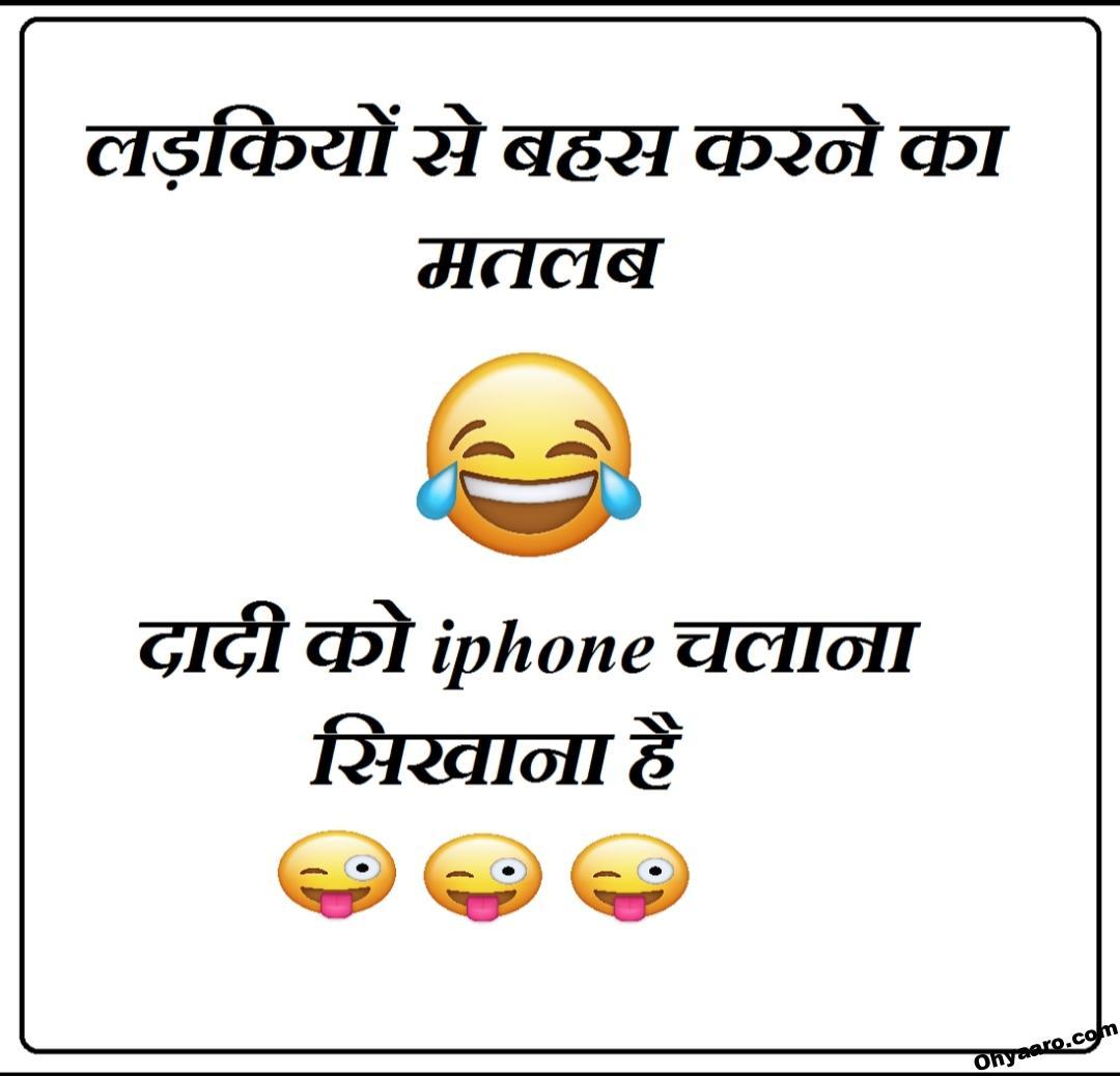 Download Girls Funny Jokes for WhatsApp
