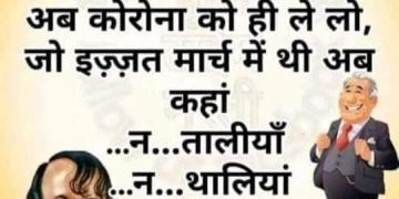 corona jokes in hindi