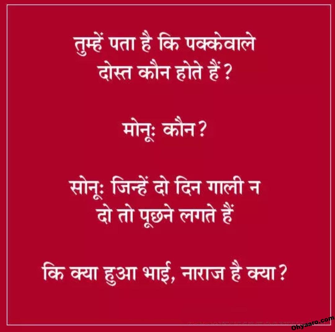 Funny Hindi Friends Jokes