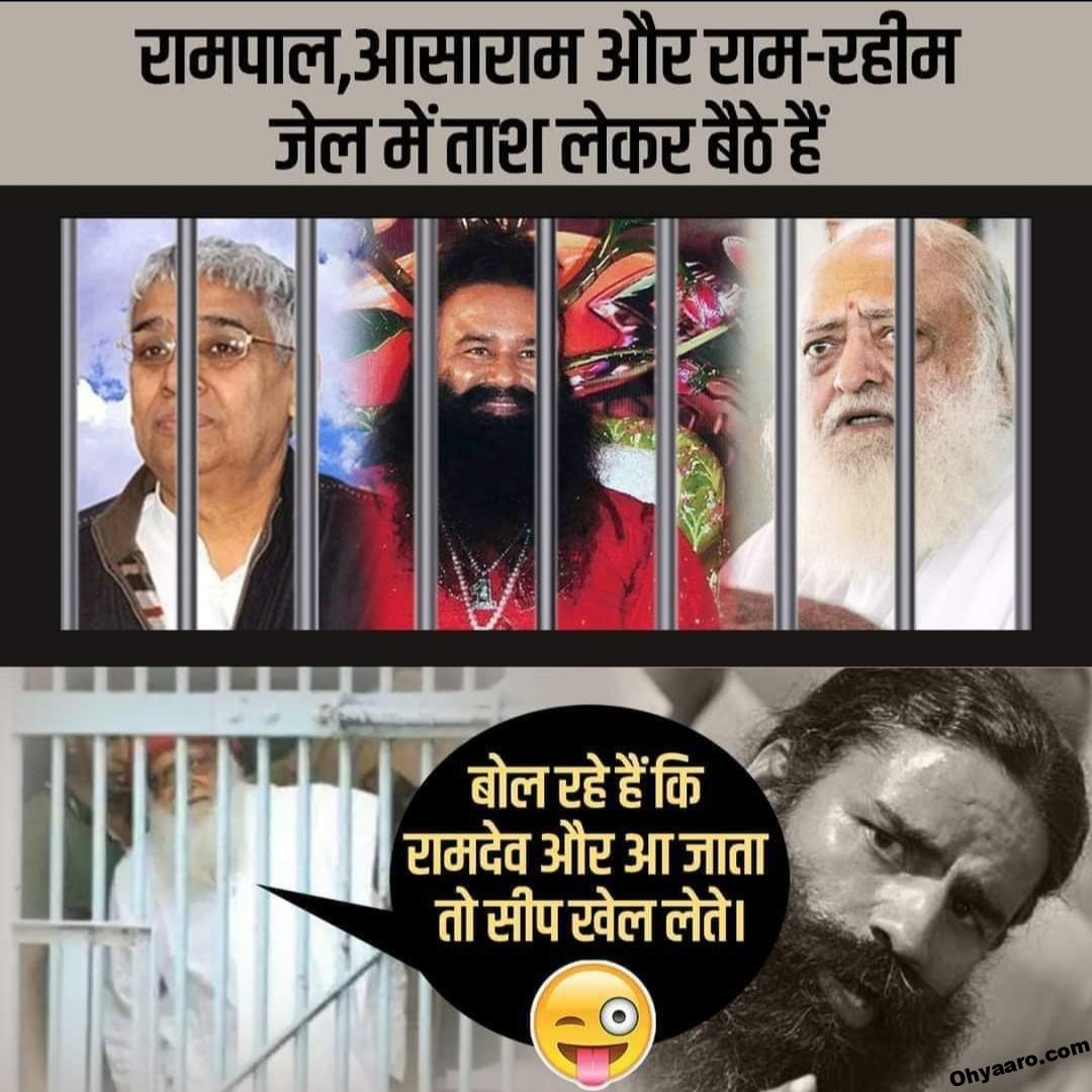 Funny Jokes for Facebook - Ramdev Baba Funny Pictures