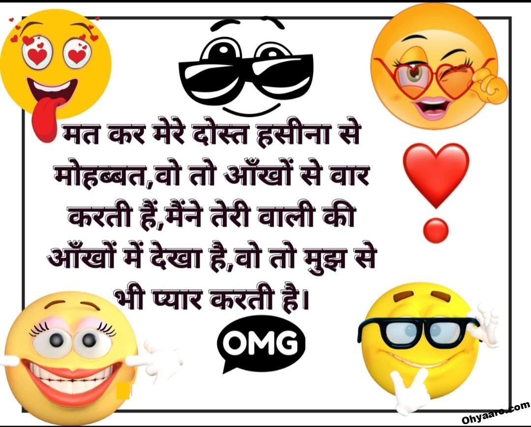 Funny Shayari for WhatsApp