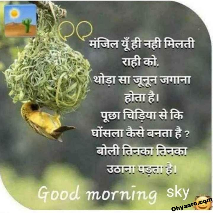 Good Morning Quotes Pics