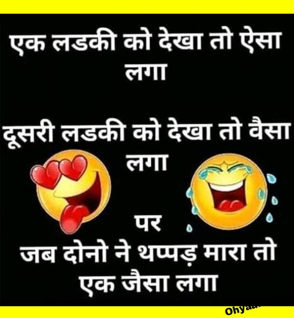 Hindi Funny Joke Pictures Download
