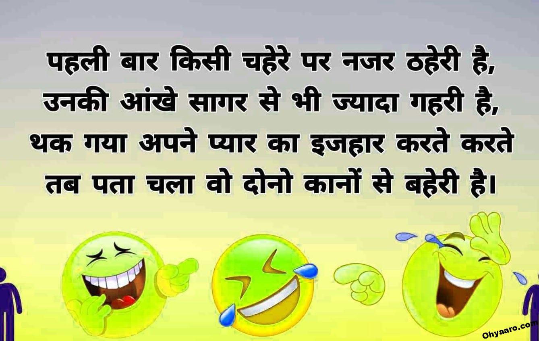 Hindi Funny Shayari Images