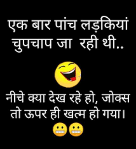 Latest Girls Funny Jokes