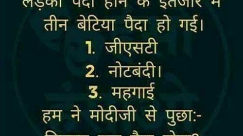 Narendra Modi Jokes Images