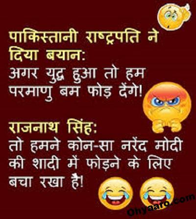Political Funny Joke Download