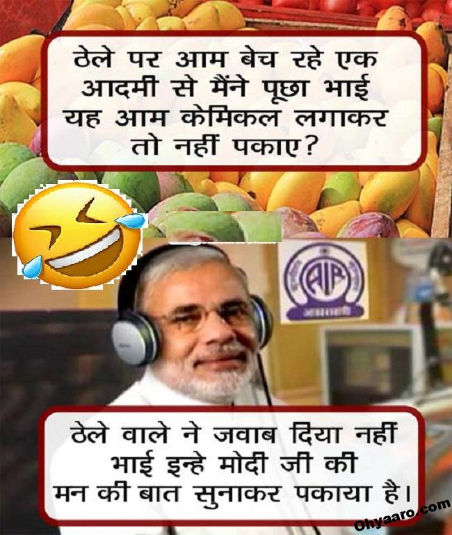 Political Funny Jokes - Narendra Modi Funny Pics