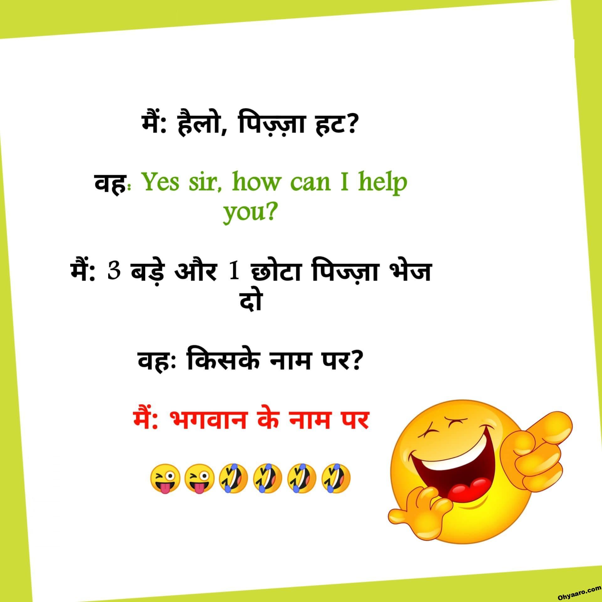 WhatsApp Funny Hindi Jokes