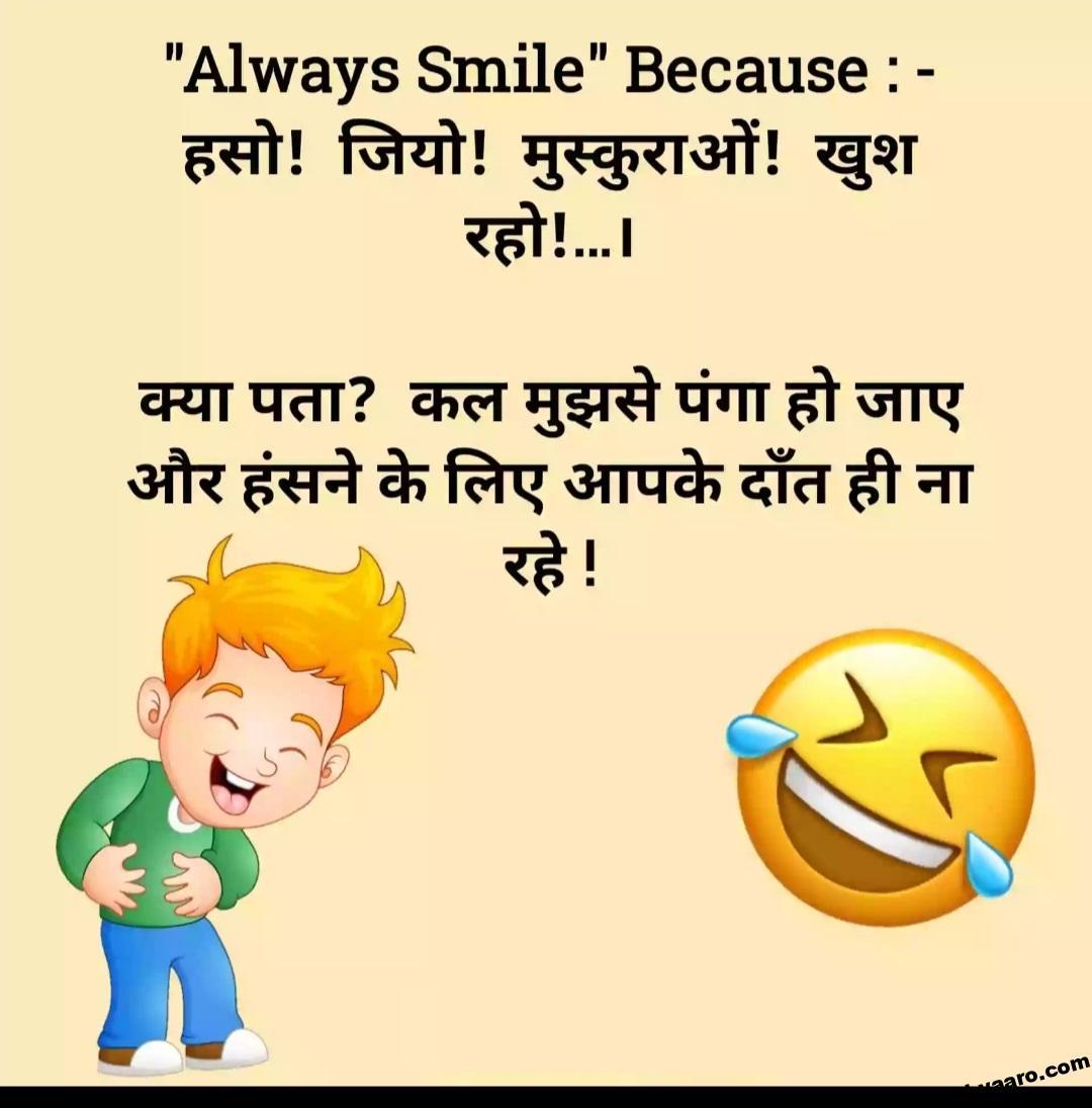 WhatsApp Funny Jokes Pictures