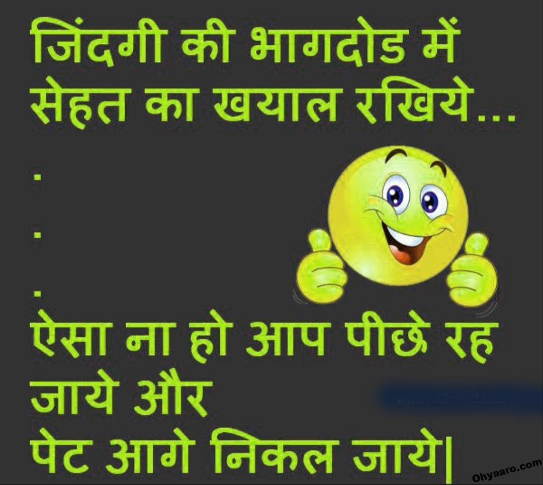 WhatsApp Status Funny Jokes Download