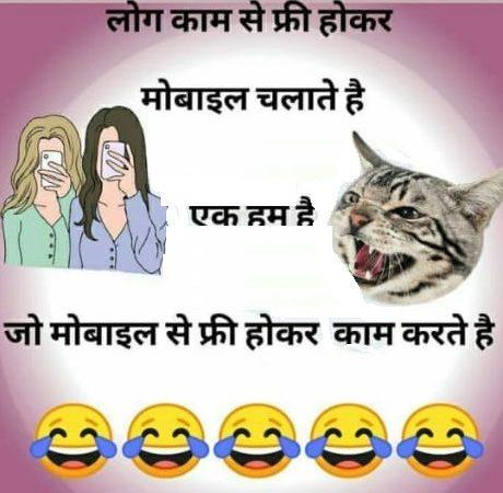 Facebook Status Funny Hindi Jokes