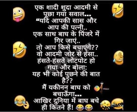 Husband Wife Hindi Jokes Images