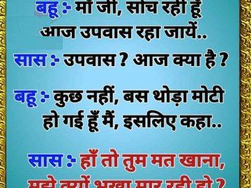 sas bahu hindi jokes