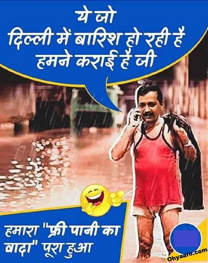 Arvind Kejriwal Funny Jokes - Barish Funny Images