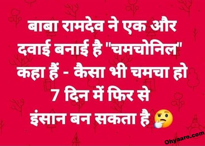 Baba Ramdev Funny Jokes Download