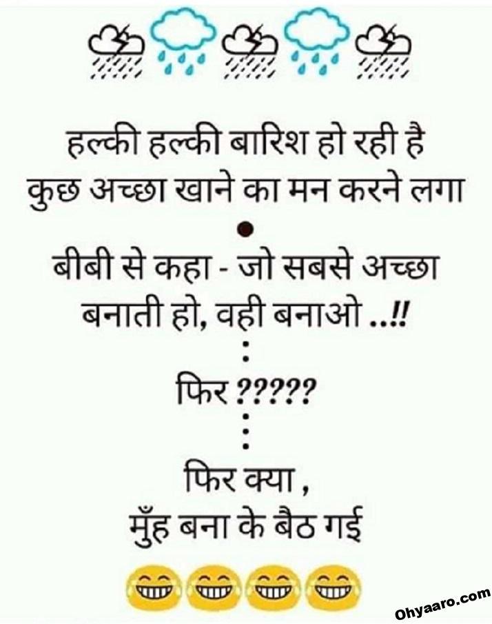 Barish Funny Jokes - Husband Wife Funny Joke Images
