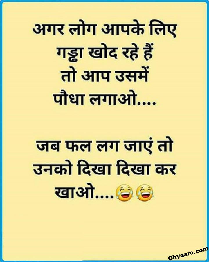 Download WhatsApp Funny Jokes Images