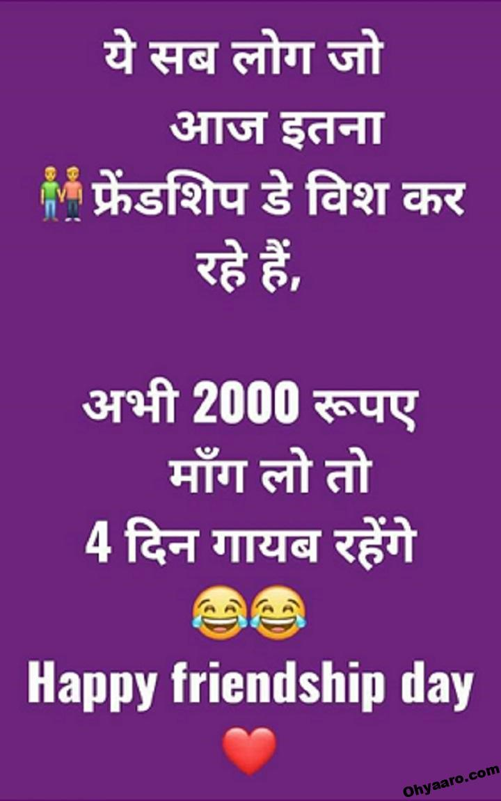 Friendship Day Funny Jokes Images