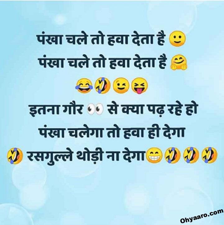 Funny Joke WhatsApp Images