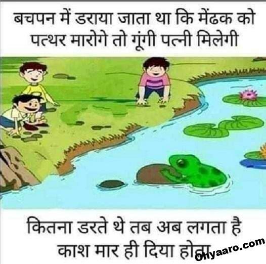 Husband Wife Funny Hindi Jokes