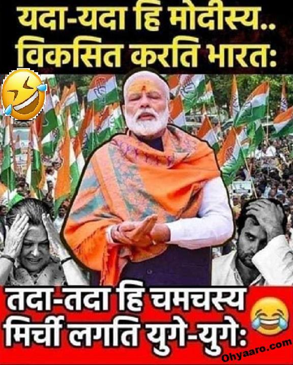 Narendra Modi Funny Jokes Images