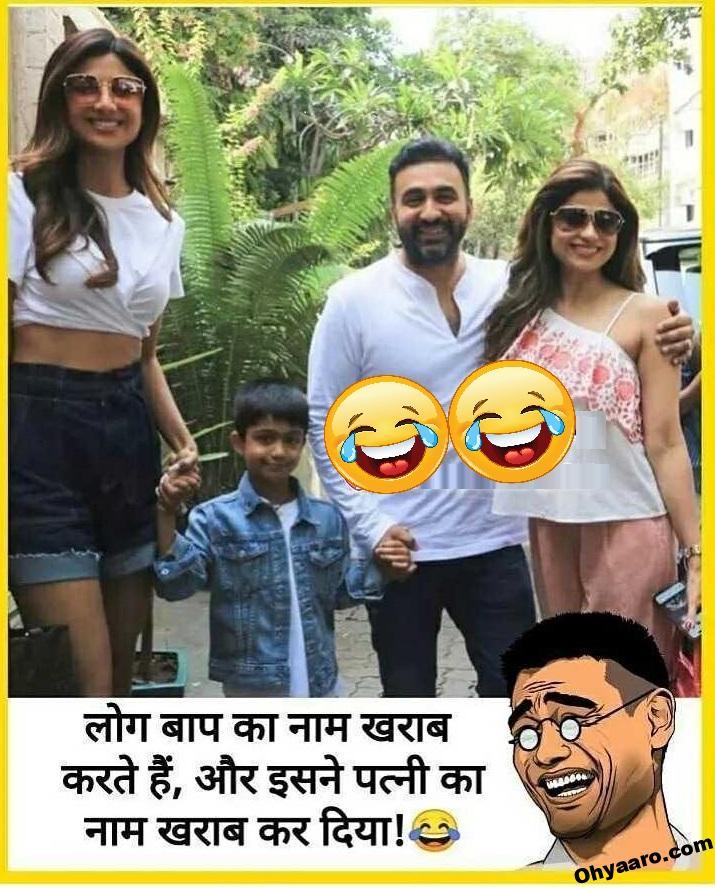 Raj Kundra Shilpa Shetty Memes