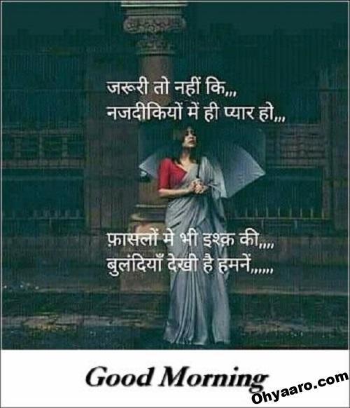 barish good morning image