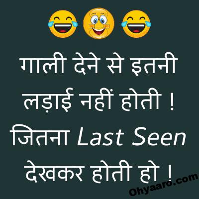 Latest WhatsApp Hindi Funny Jokes