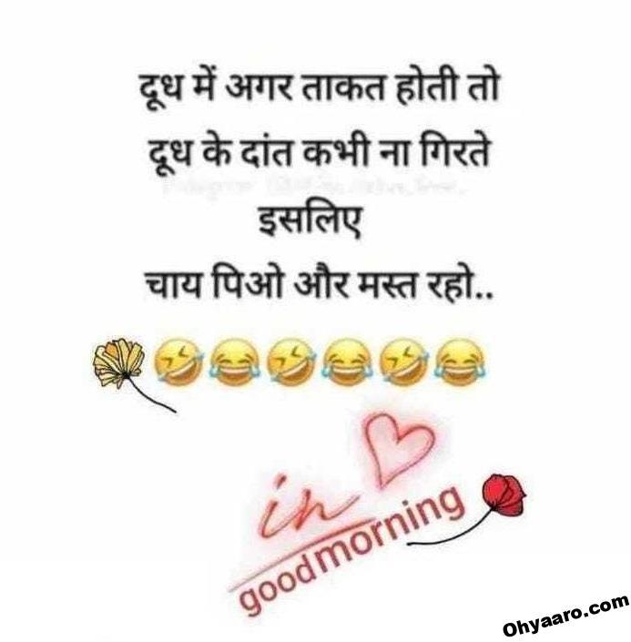 funny good morning jokes