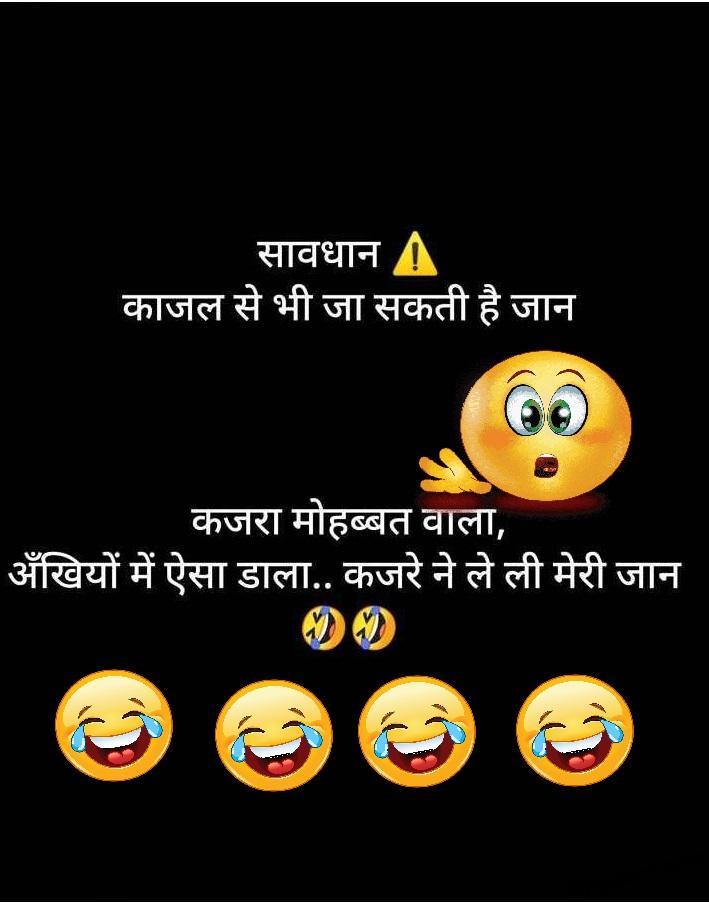 funny hindi jokes download