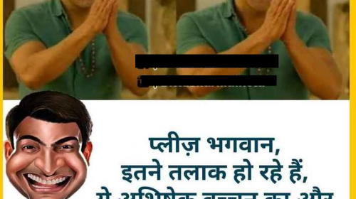 Salman Khan Funny Images