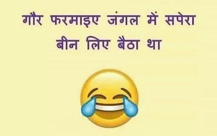Funny Jokes Images Download – Trending Jokes Images