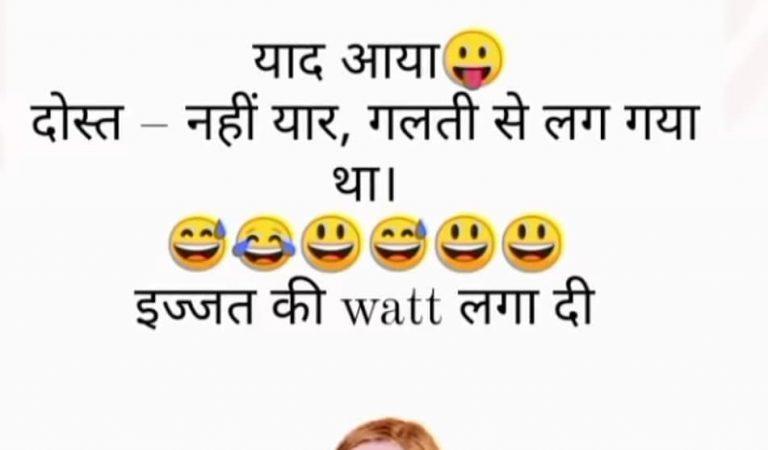 WhatsApp Funny Joke Download