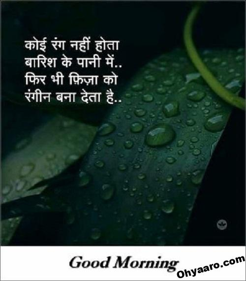 good morning images in rain