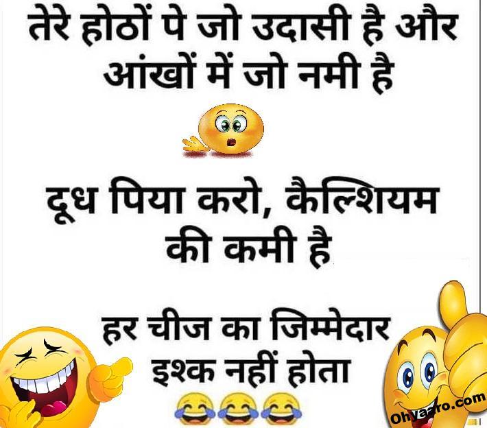latest jokes