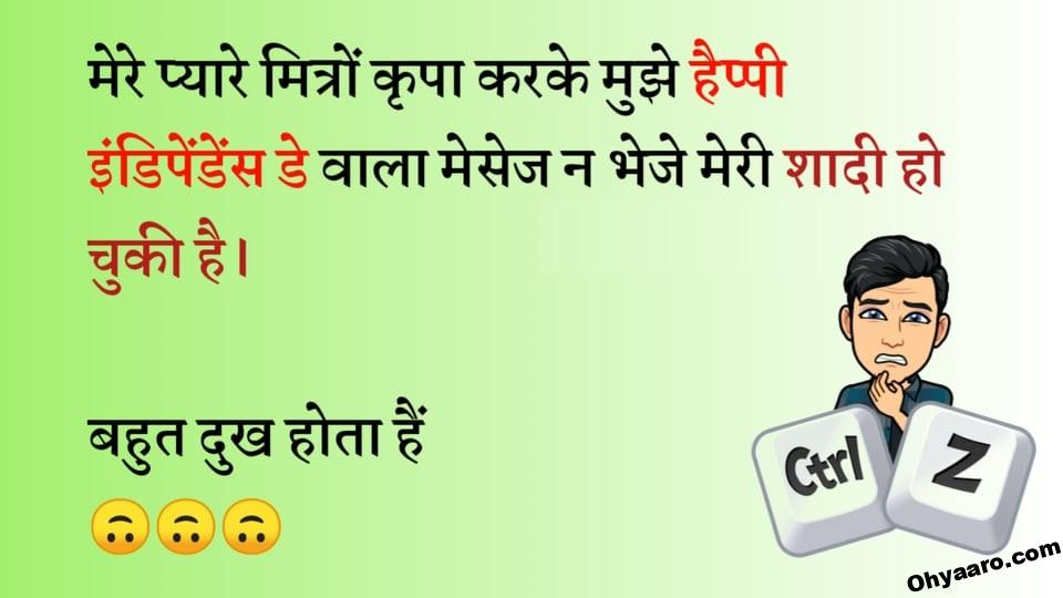 15 August Funny Jokes in Hindi