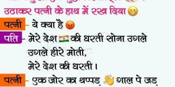 15-August-Jokes-in-Hindi