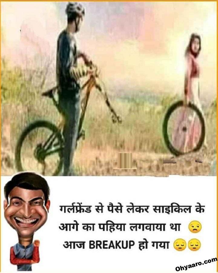 Download Gf Bf Funny Hindi Jokes