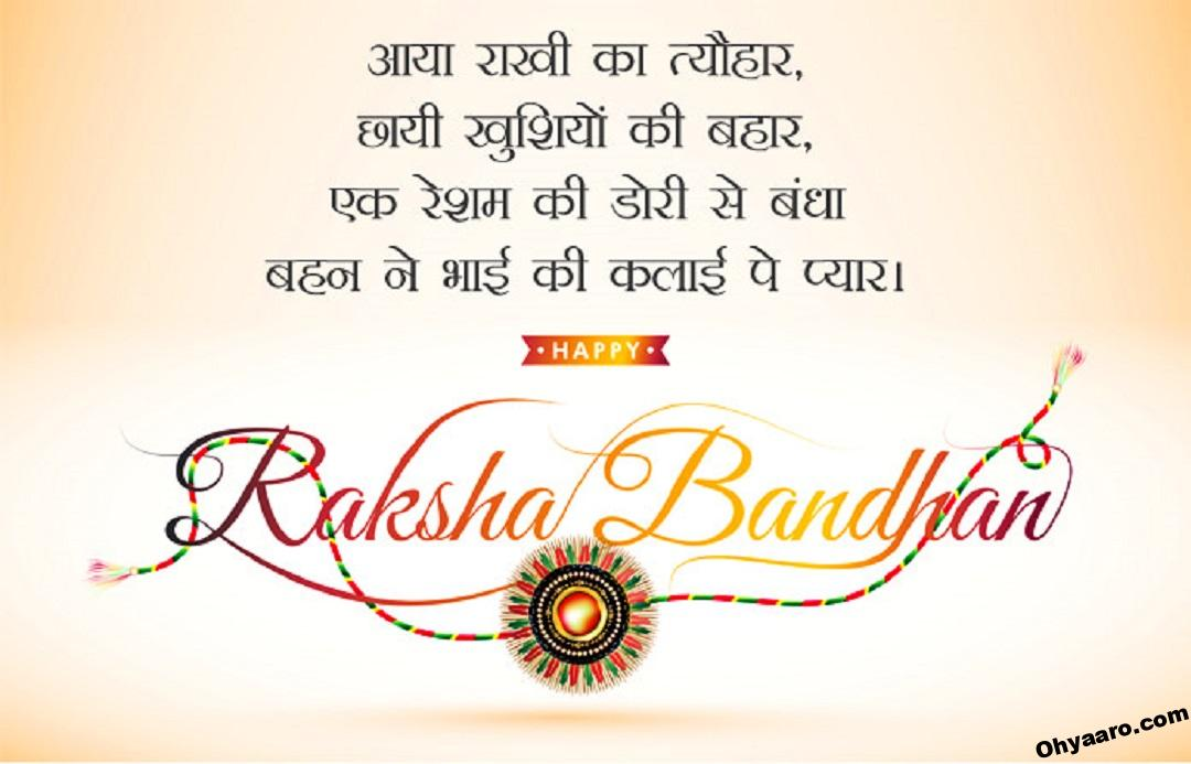 Download Raksha Bandhan Wishes