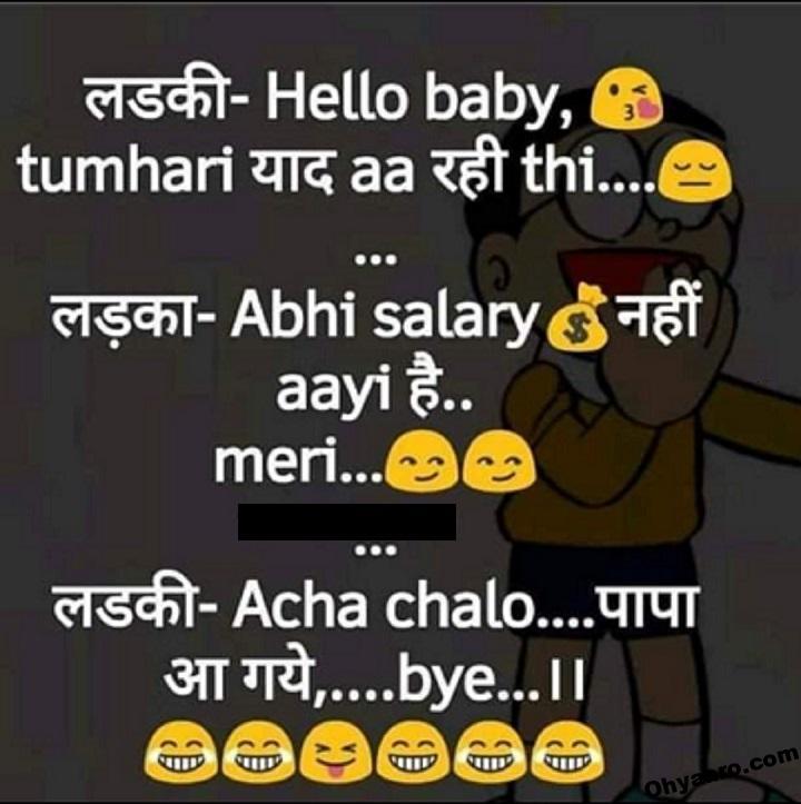 Funny Girlfriend Boyfriend Hindi Joke