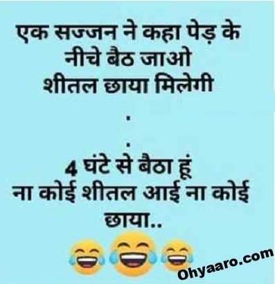 Funny Hindi Joke for WhatsApp