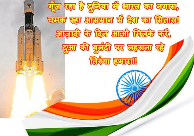 Happy Independence Day Shayari
