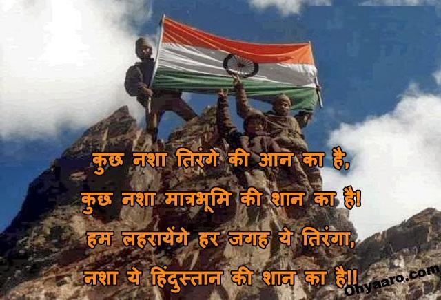 Happy Independence day shayari hindi pictures