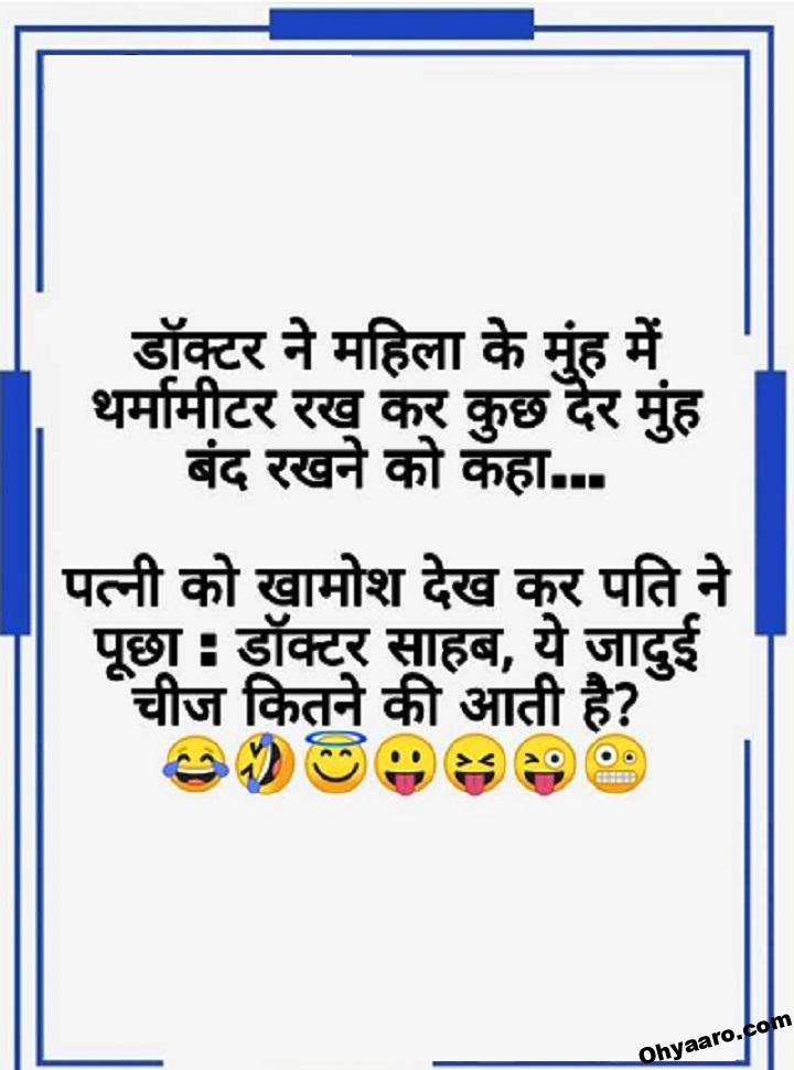 Husband Wife Funny Hindi Joke