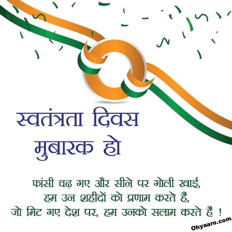 Independence Day Shayari
