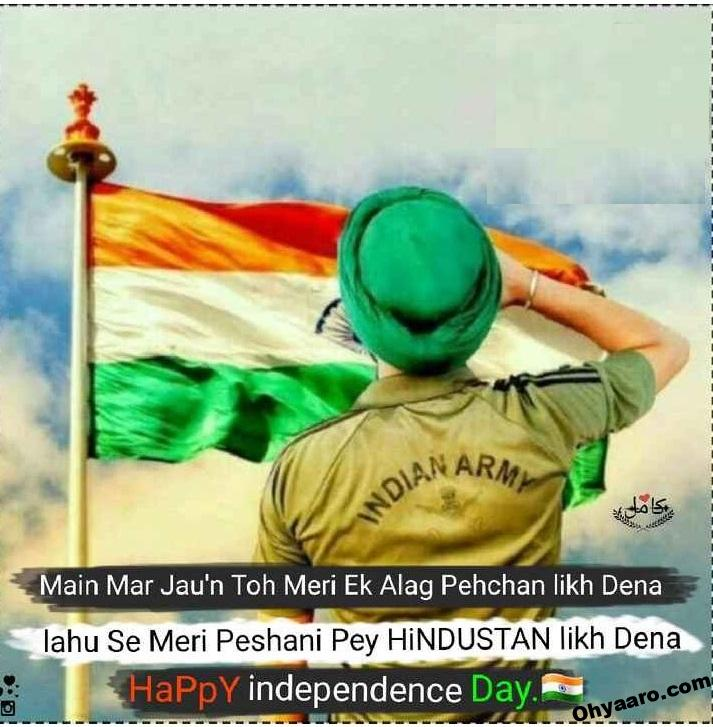 Independence Day Wishes Download