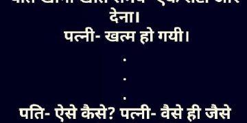 funny jokes hindi 2