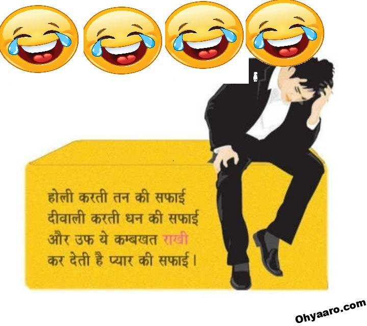 funny rakhi jokes